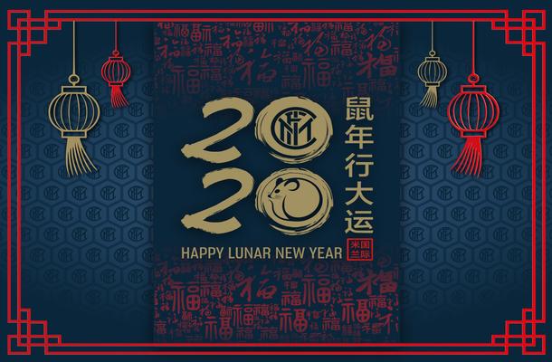 Capodanno cinese 2020 Inter